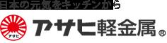 アサヒ軽金属株式会社